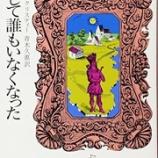『名作推理小説!!【そして誰もいなくなった】』の画像