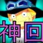 【メラメラ奪いに】神回731話サボ登場→ルフィの代わりにコロシアム参戦!!!
