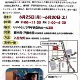 『お値打ちです!再生家具の売払。蕨戸田衛生センターで6月25日から始まります(戸田市民・蕨市民限定)』の画像