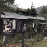 『【温泉巡り】No.126 塚原温泉 (大分県別府市)』の画像