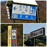 『長野県 道の駅 小谷 』の画像