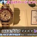 【画像】王者HIKAKINが買った1億2000万円の高級腕時計wwwwww