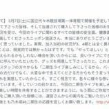 """『【乃木坂46】山崎怜奈、2期生ライブ中止について触れる・・・『""""やってほしい""""というファンのみなさんの声は何年も前から届いてた・・・』』の画像"""