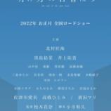 『【超速報】これは凄すぎる!!!卒業生メンバー、正月ロードショーの超話題作にまさかの大抜擢!!!!!!!!!!!!【元乃木坂46】』の画像
