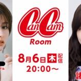 『[出演情報] 8月6日 SHOWROOM×雑誌CanCamの番組『CanCamRoom』に 諸橋沙夏の出演…【イコラブ】』の画像