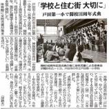 『(埼玉新聞)「学校と住む街 大切に」戸田第一小学校で開校140周年式典』の画像