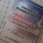 認定ヨーガ療法士会 岡山・香川