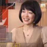 『渡辺万由美トップコート社長プロフィール結婚した旦那と離婚をプロフェッショナルで特集』の画像