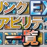 『【ドラガリ】リンクEXアビリティ一覧【2020/03/26】』の画像