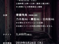 【日向坂46】運営さん、ヲタからの搾取エゲツない件wwwww