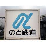 『(石川)のと鉄道のマーク』の画像