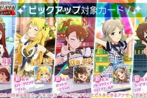 【ミリシタ】琴葉、美希、亜美、ロコ、奈緒のSSRにマスターランク5が追加!