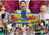 今夜22:00〜「チーム8のあんた、ロケロケ!ターボ」放送!「うわさのエイトチャンネル!!」を放送!AKB選抜メンバーも登場!