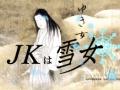 【悲報】平祐奈ちゃん(16)がエロドラマに出てる・・・・(画像あり)