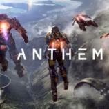 『「Anthem(アンセム)」というゲームが凄い』の画像