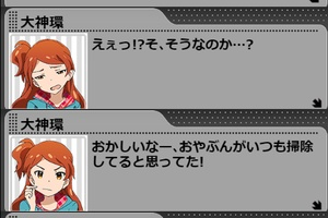 【グリマス】環アイドルストーリーLV5