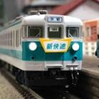 『TOMIX 153系 新快速(高運転台)共演』の画像