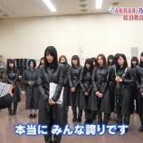 『【欅坂46】紅白でウッチャンとのコラボを終えた欅坂メンバーとTAKAHIRO先生の様子がこちら・・・』の画像