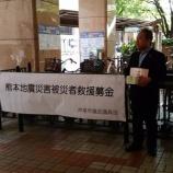 『熊本地震義援金募金を芦屋市議会有志で募りました』の画像