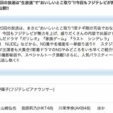 「草なぎ剛のがんばった大賞」にHKT48指原莉乃、AKB48川栄李奈