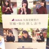 『【乃木坂46】久保ちゃんのポスター、新しくなってる??』の画像