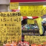 『(番外編)大阪・天神橋筋商店街の百均ショップ親父のPRが凄い!』の画像