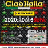 『CiaoItalia2020 参加申込について…』の画像
