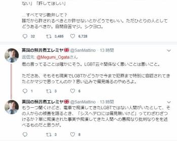 緒方恵美、Twitterでゲイに痴漢されゲイに間違われたことを告白・・・