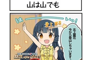 【ミリシタ】シアターデイズ公式ツイッターにて北上麗花の4コマが公開中!