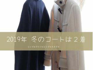2019年 冬のコート2着|40代、少ない服で過ごすシンプリスト冬のファッション