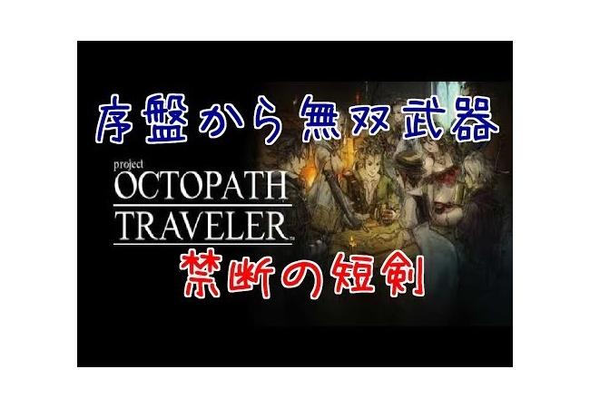 【オクトパストラベラー】序盤からバランスを壊す方法、禁断の短剣入手方法