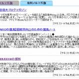 『メルマガの結果 2018年3月限MSQ 3 メルマガ配信済み!』の画像