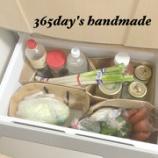 『◆これでお掃除楽チン!冷蔵庫の収納を見直しました◆』の画像