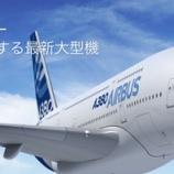 『エアバスが公表している航空機の受注数が興味深かった』の画像
