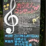 『戸田市後谷公園街角広場でコンサートが始まっています』の画像