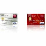 『年会費無料なのに海外旅行保険がついてくる驚愕クレジットカード5選』の画像