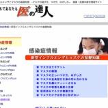 『(産経新聞)黄砂きょう列島包む恐れ PM2.5と結合「外出に注意」』の画像