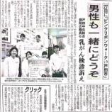 『ピンクリボンウォーク in 戸田市 は27日(日)開催される見込みです(10月25日午前9時段階)』の画像