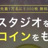 『アニメPVを見る度にオタクコインゲット!将来に期待してノーリスクで貰っておこう。』の画像