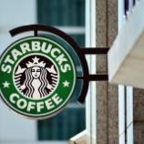 『【SBUX】好決算を追い風に+9%と株価急騰!スタバ超えと言われたパクリ店ラッキンコーヒーを抑え中国市場が伸びる。』の画像