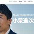【偶然だぞ】発熱で欠席した小泉進次郎環境大臣が数日入院「入院は盲腸でPCR検査は陰性」