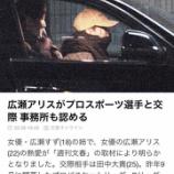 『バスケ田中大貴が広瀬アリスの彼氏と週刊文春が熱愛写真をスクープ【画像】』の画像