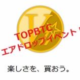 『取引所TOPBTCにてAirdrop実施!【VIPS】VIP☆STAR 仮想通貨のすすめ VIPSTAR 』の画像