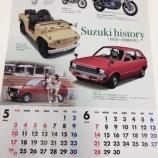 『今年もカレンダーをプレゼントしています!』の画像