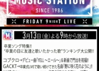 【今夜21:00~】AKB48が「Mステ」に出演!「失恋、ありがとう」TV初披露!