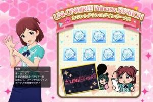 【ミリシタ】2019/05/17(金)まで『UNI-ON@IR!!!! Princess STATION カウントダウンログインボーナス』開催!