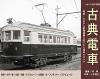 『古典電車   8月21日(金)発売』の画像