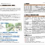『閉会中審査で、「岡崎市QURUWAプロジェクト/コンベンション施設整備基本計画」を審査しました』の画像