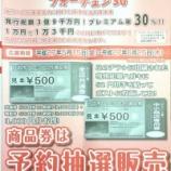 『<30%上乗せ>戸田市プレミアム付商品券申込みは6月25日まで』の画像