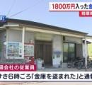 警備会社で玄関のガラス割られ1800万円入りの金庫が盗まれる 朝出勤してきた従業員が気付く・京都